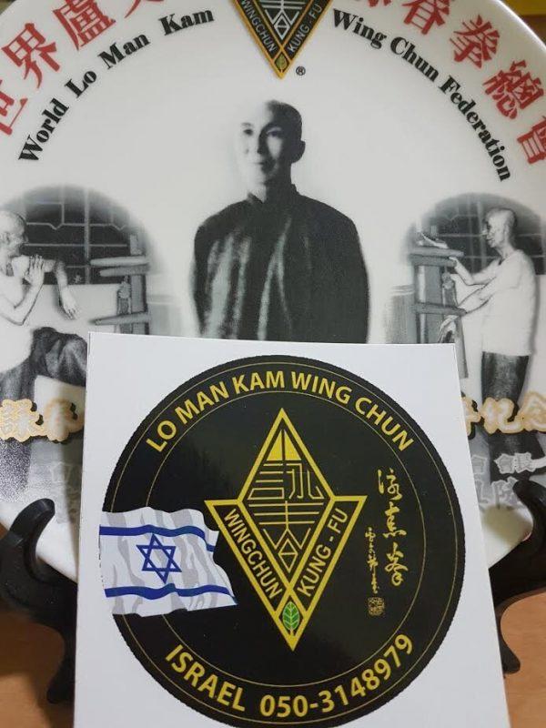 שיטת הלחימה הייחודית ווינג צ'ון קונג פו גם בישראל. צילום: מוטי פנסו