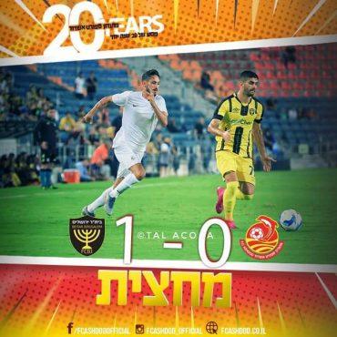 """תוצאת המחצית: 1-0 לבית""""ר. צילום: טל אקוקה"""