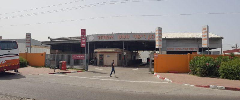 מכון רישוי טסט אשדוד (צילום: אבישי מכלוף)