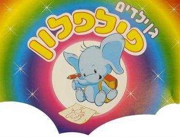 לוגו גן הילדים פילפלון