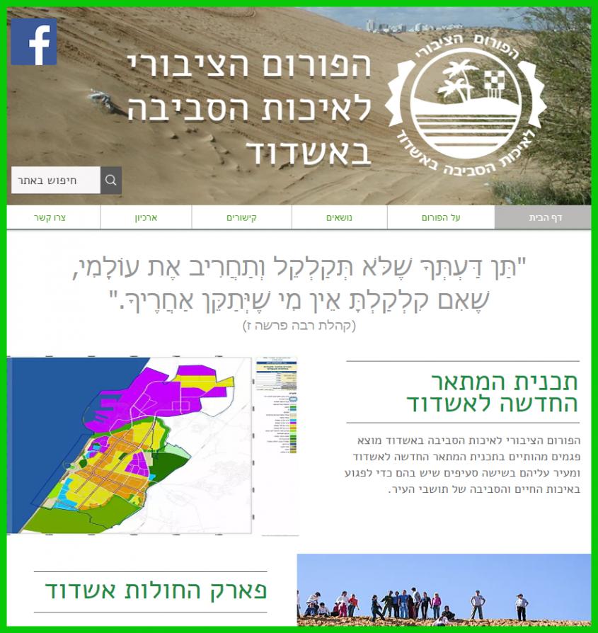 אתר חדש לפורום לאיכות הסביבה באשדוד. צילום: הפורום הציבורי לאיכות הסביבה באשדוד