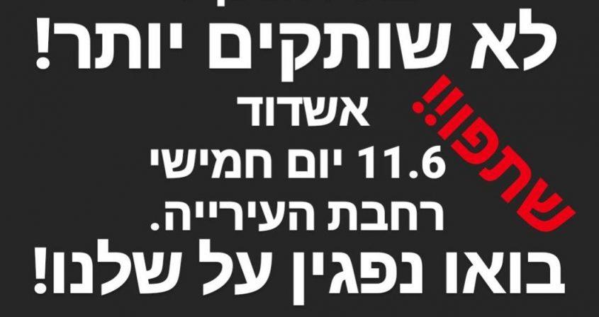 """מתוך מנשר המחאה של מסיימי י""""ב באשדוד"""