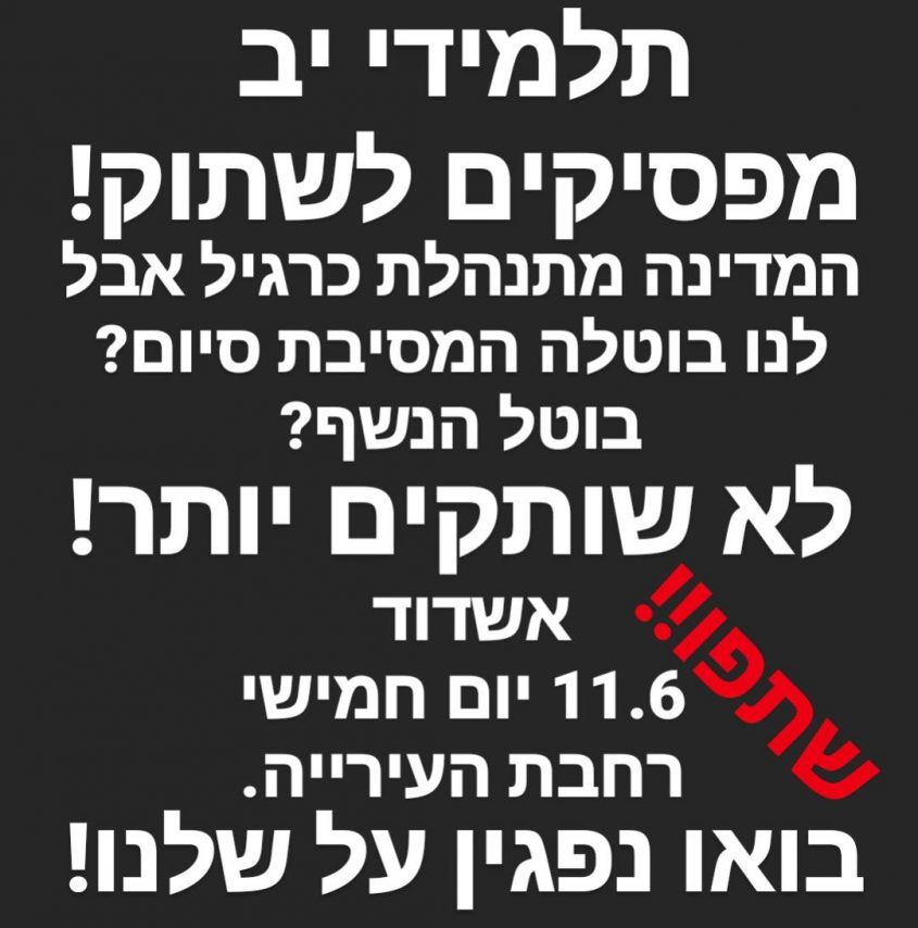 ההודעה על ההפגנה שמופצת ביומיים האחרונים