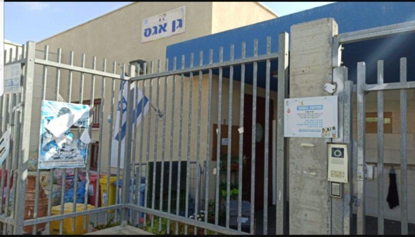 גן אגס שהעירייה החליטה לסגור בסוף שנת הלימודים ונסגר כעת בגלל הקורונה