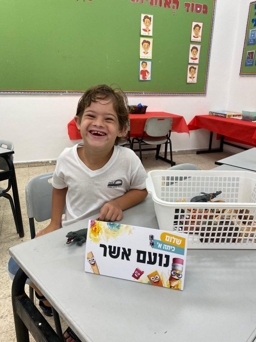 """נועם-אשר בכיתה א', בי""""ס אופק באשדוד. צילום: סיגל דוד בוקסדורף"""