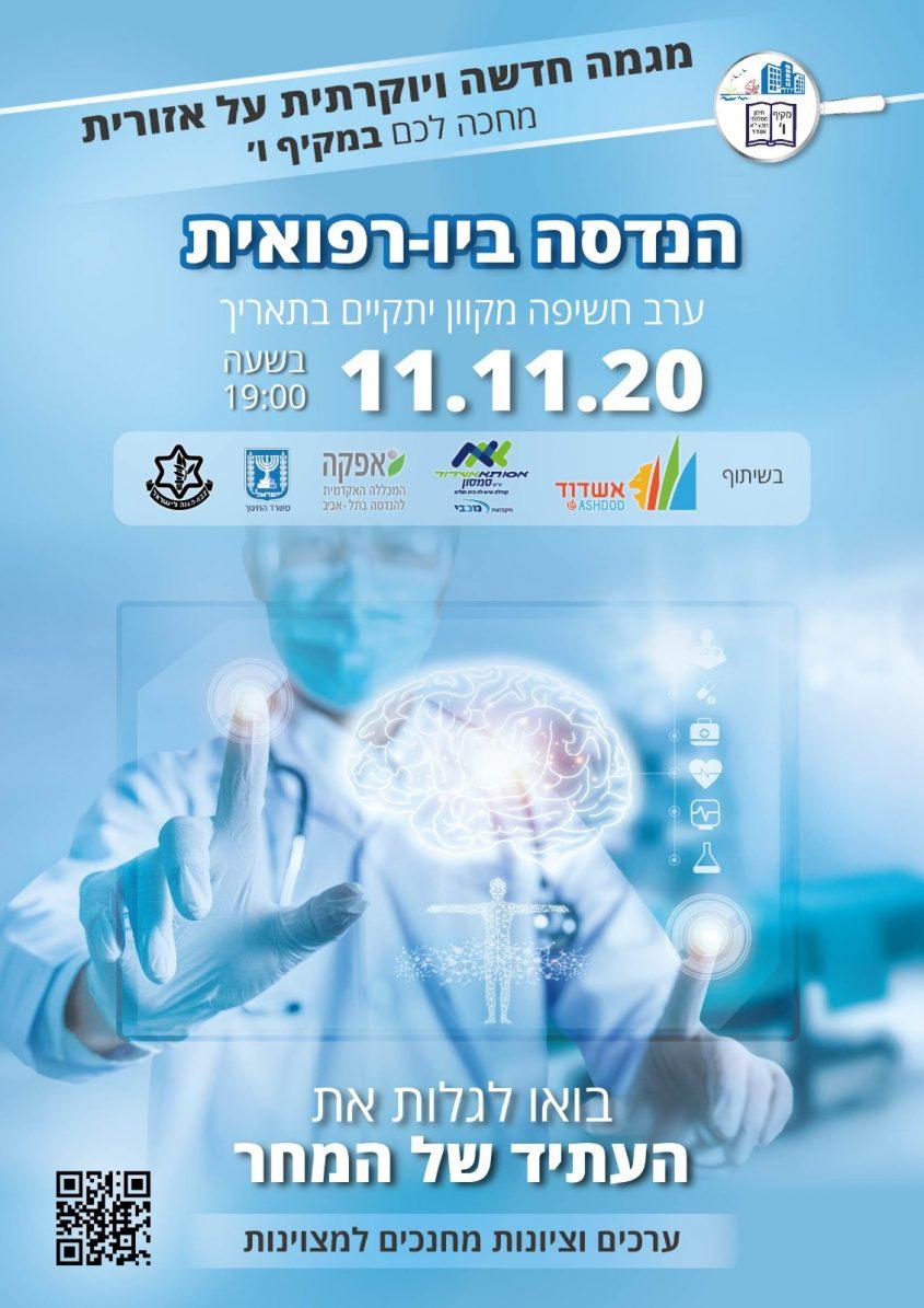 """מגמת הנדסה ביו רפואית נפתחת במקיף ו'. התמונה מתוך ההזמנה של ביה""""ס למפגש המקוון"""