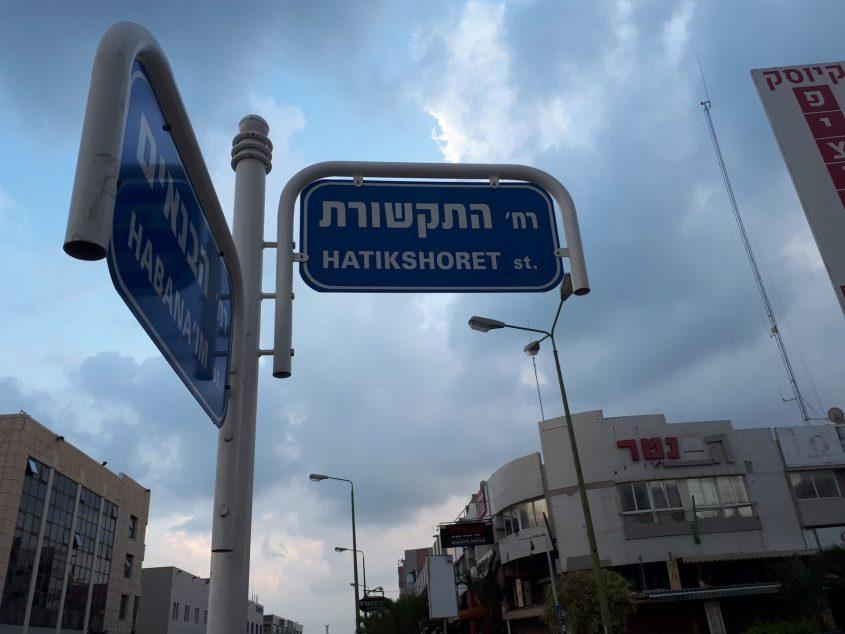 """רחוב התקשורת באשדוד. מקדימה בנין הסנטר שבו יושבת מערכת """"כאן דרום"""". צילום: דור גפני"""