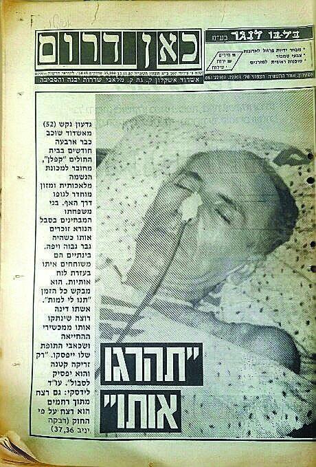 חשיפת סיפורו של גדעון נקש ורעייתו דינה שנאבקה לניתוקו מהמכשירים לפי בקשתו בידי רבקה יניב, כתבת 'כאן דרום', נובמבר 1987