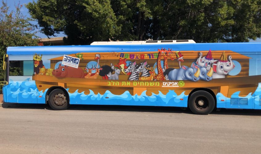 האוטובוס המחופש של אפיקים