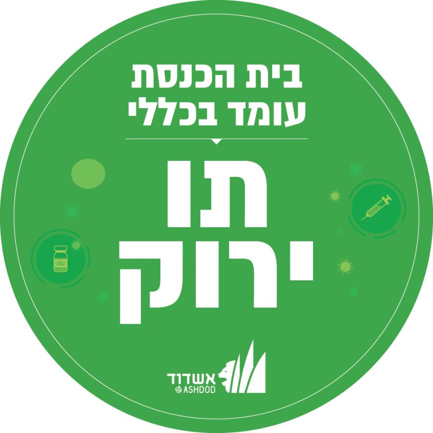 התו הירוק של בתי הכנסת באשדוד