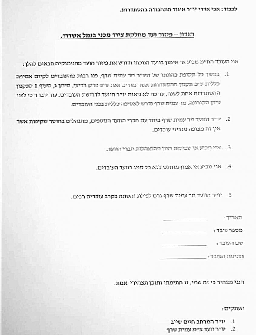 מסמך הדרישה לפיזור הוועד