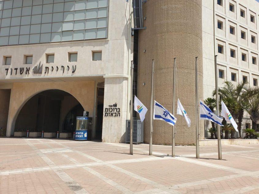 דגלי העירייה בחצי התורן