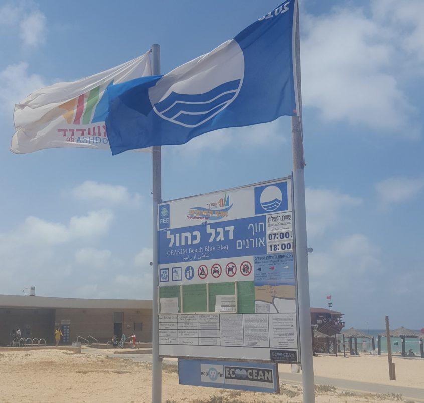 דגל כחול בחוף אורנים