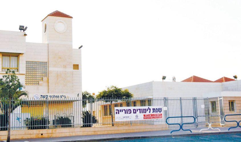 בית ספר קשת אשדוד. צילום: פבל