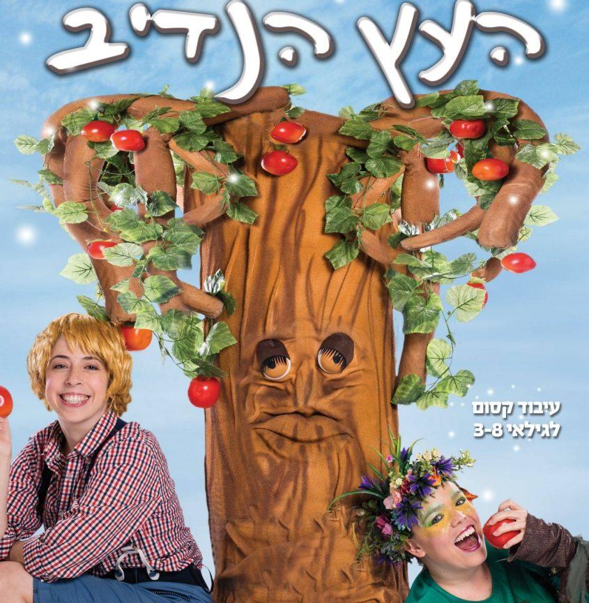 """העץ הנדיב. יח""""צ"""