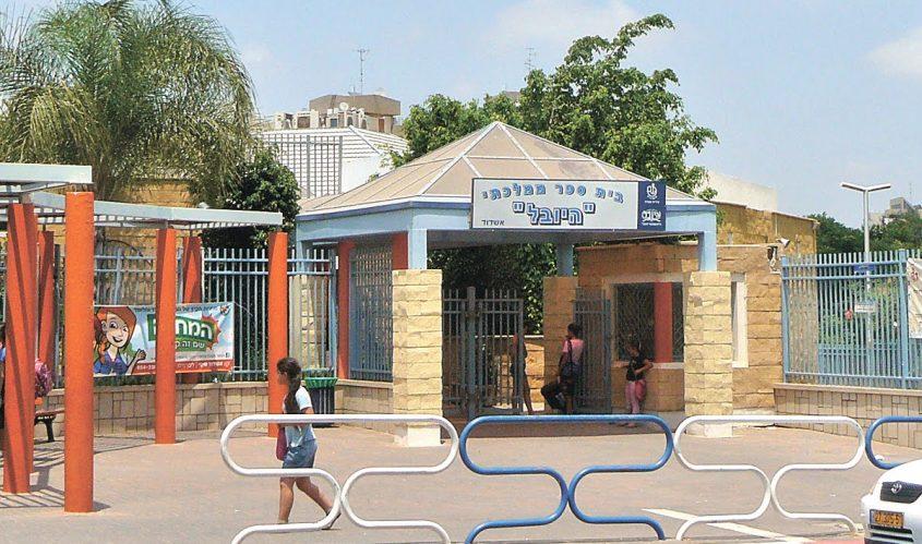 בית ספר היובל, אשדוד. צילום: דור גפני