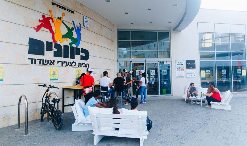 מרכז הצעירים כיוונים. צילום: עיריית אשדוד