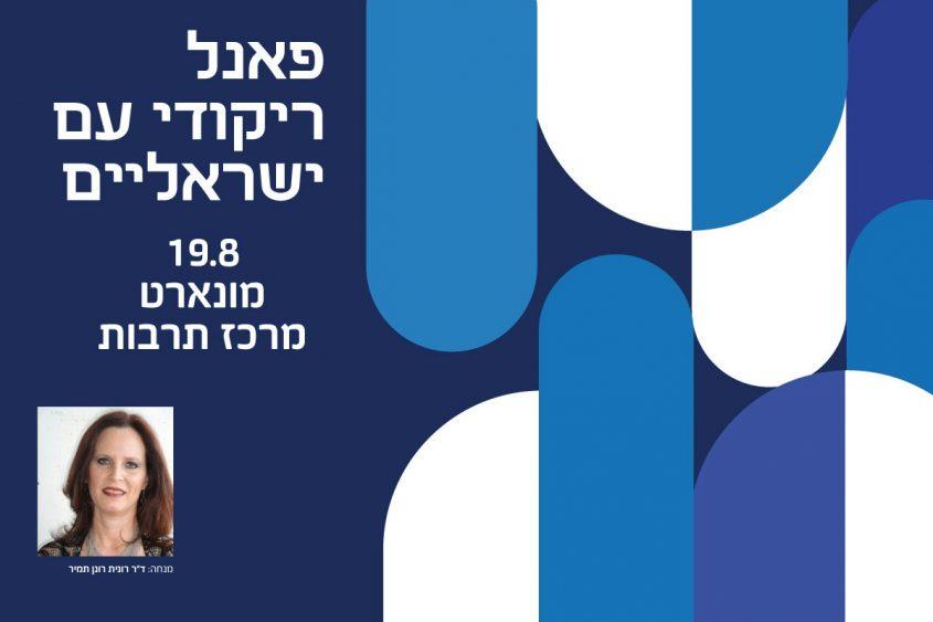 פאנל ריקודי עם ישראליים