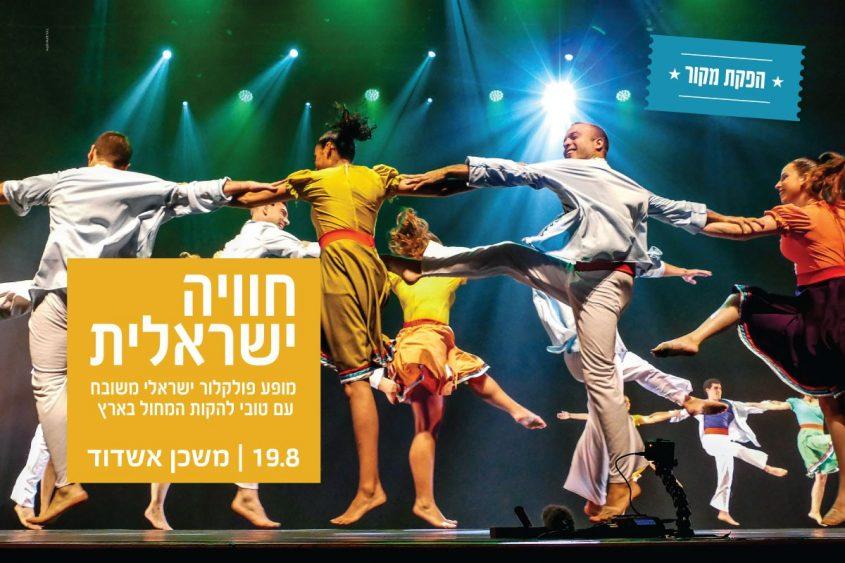 חוויה ישראלית