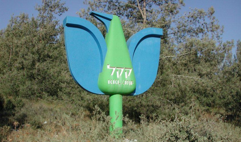 """קק""""ל. צילום: אליעזר ויסהוף, מתוך ויקיפדיה"""